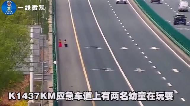 幼童上高速玩耍 交警紧急寻回