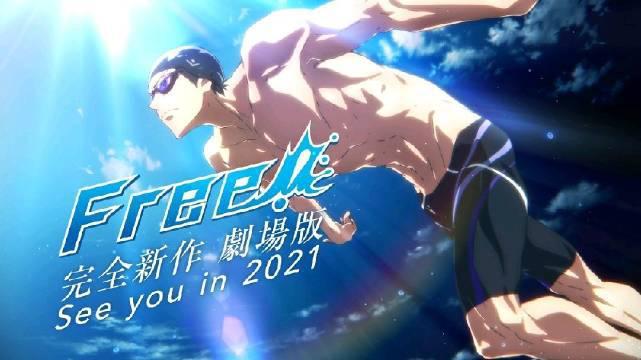 京都动画 完全新作剧场版「Free!」PV公开,2021年上映