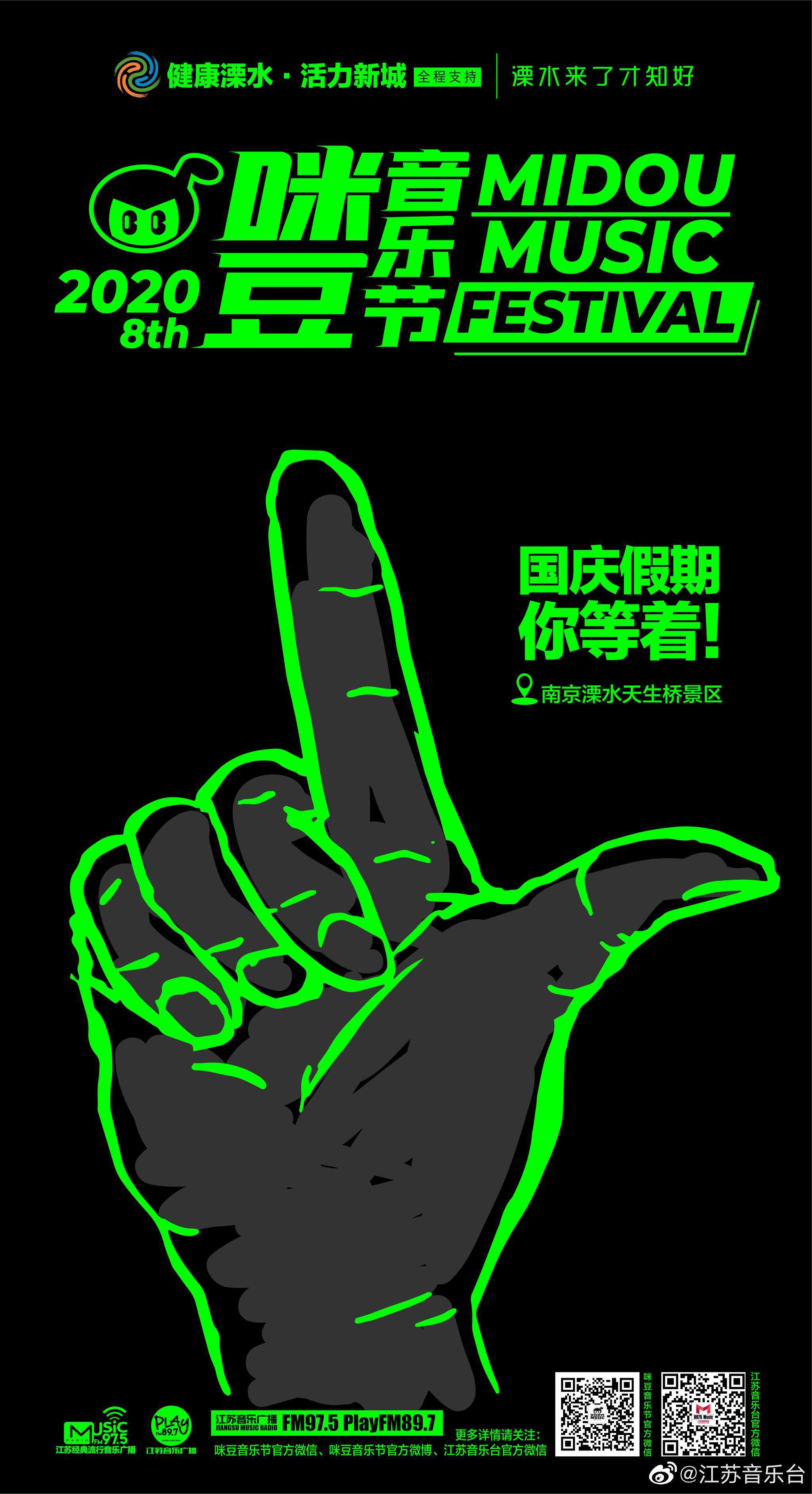 国庆假期,咪豆音乐节来了!第八届不负众望如约而至!