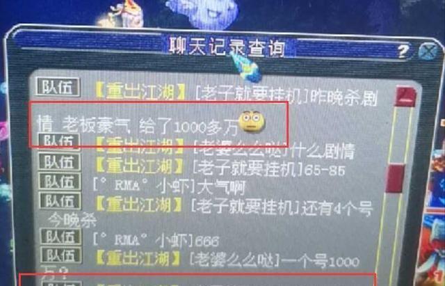 梦幻西游:再一次打破记录的雷鸟人,20个技能镇场,可惜不好卖!