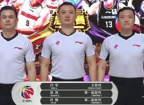 总决赛三场裁判组人选再引关注,把握度很重要
