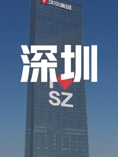 爱深圳的10000个理由  这座城市,每天都有崭新的模样