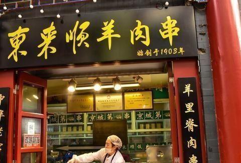 五个京味儿装满老北京传统食物,你没吃过这些,别说你去过北京