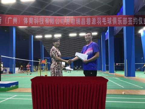 佛雷斯与江西瑞昌碧源羽毛球俱乐部签约,成为中国羽超球队赞助商