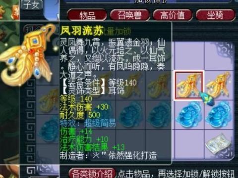 梦幻西游:狗托玩家疯狂鉴定超级简易灵饰!梧桐改书再次翻车!