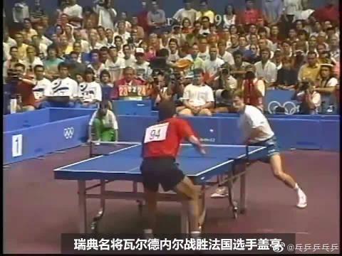 经典时刻:乒乓历史上的首位大满贯诞生!