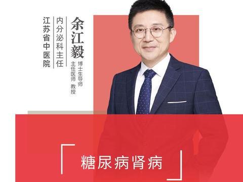 直播 江苏省中医院余江毅:糖尿病肾病