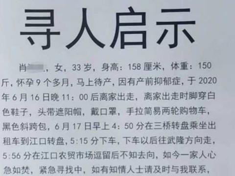 重庆失踪女子已找到、未怀孕,其丈夫说:交流不多,去年差点离婚