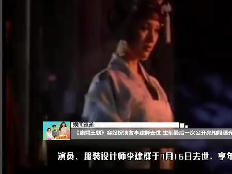 康熙王朝容妃扮演者李建群去世生前最后一次公开亮相照曝光