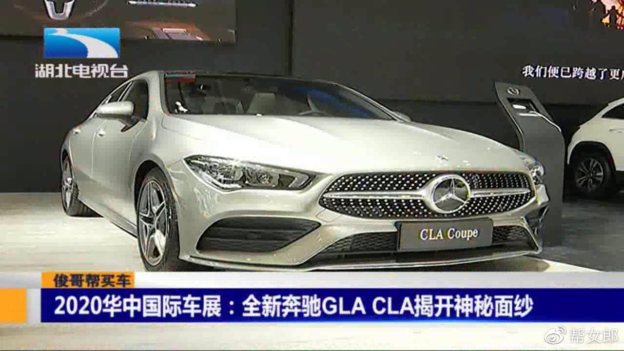 2020华中国际车展:全新奔驰GLA CLA揭开神秘面纱
