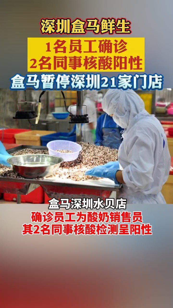 深圳盒马鲜生出现员工确诊,紧急关停21家门店
