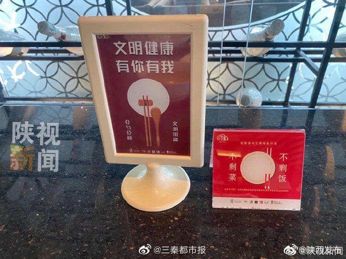 陕西西安:餐饮商家将适量点餐纳入服务员月度考核
