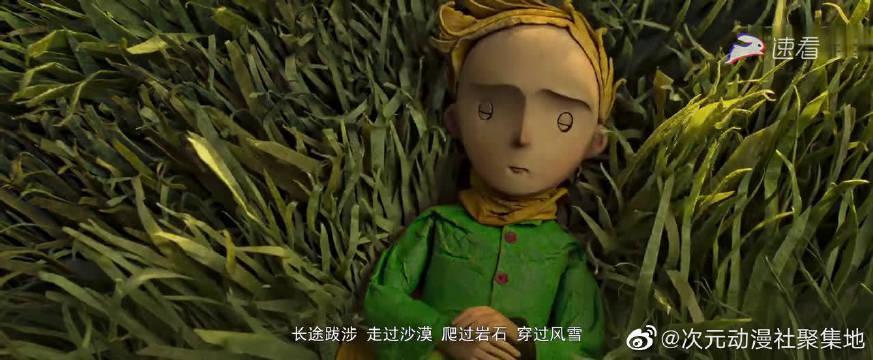 《小王子》精彩片段之你是我独一无二的陪伴
