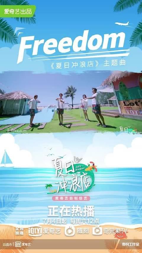 freedom~夏日冲浪店主题曲《Freedom》音源TME平台上线啦!