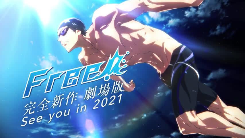 京阿尼动画《Free!》完全新作剧场版先导预告PV公开……