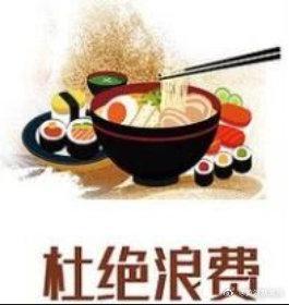 山西省消费者协会发出倡议:节约粮食……