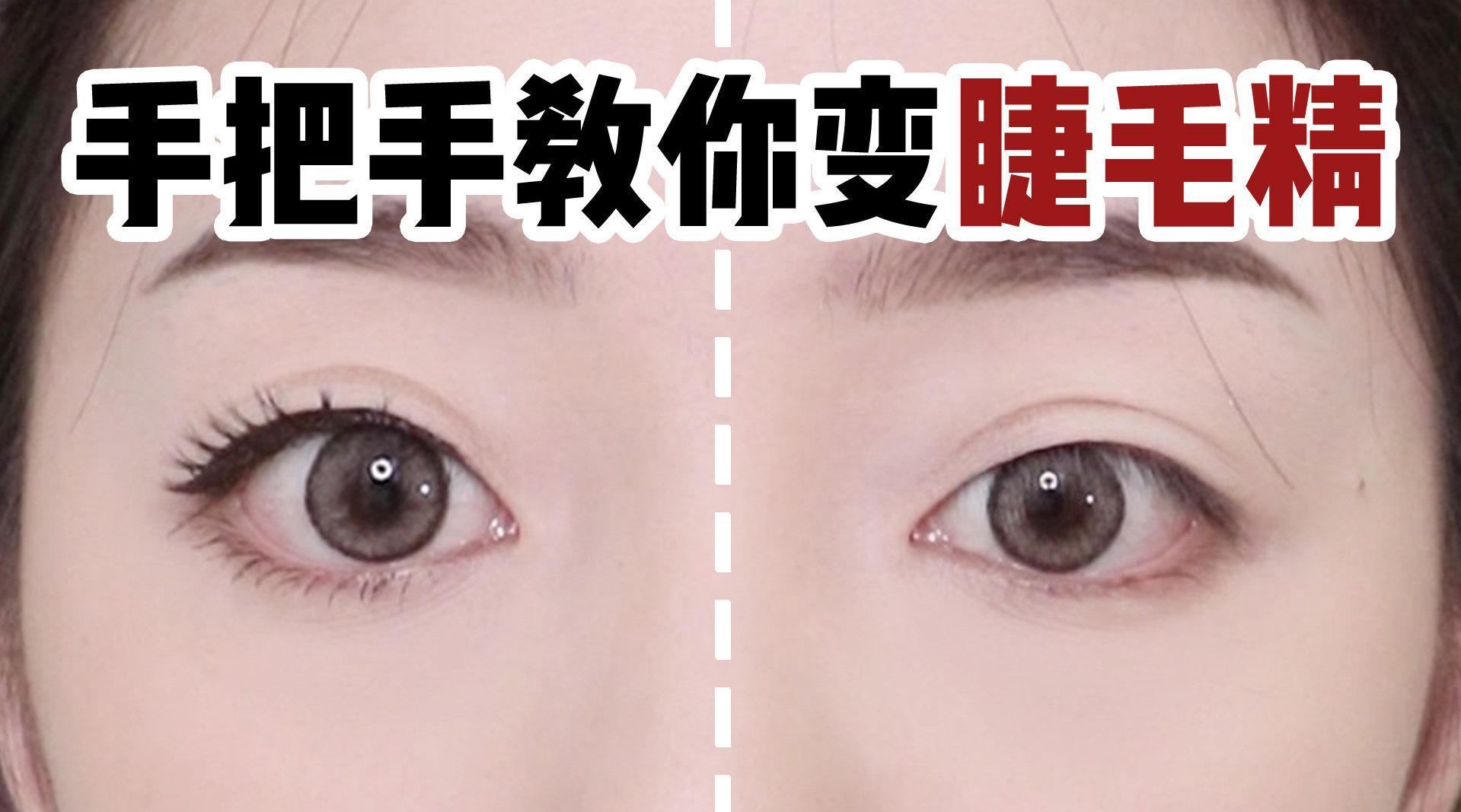 想要又大又有神的眼睛👀?假睫毛安排!