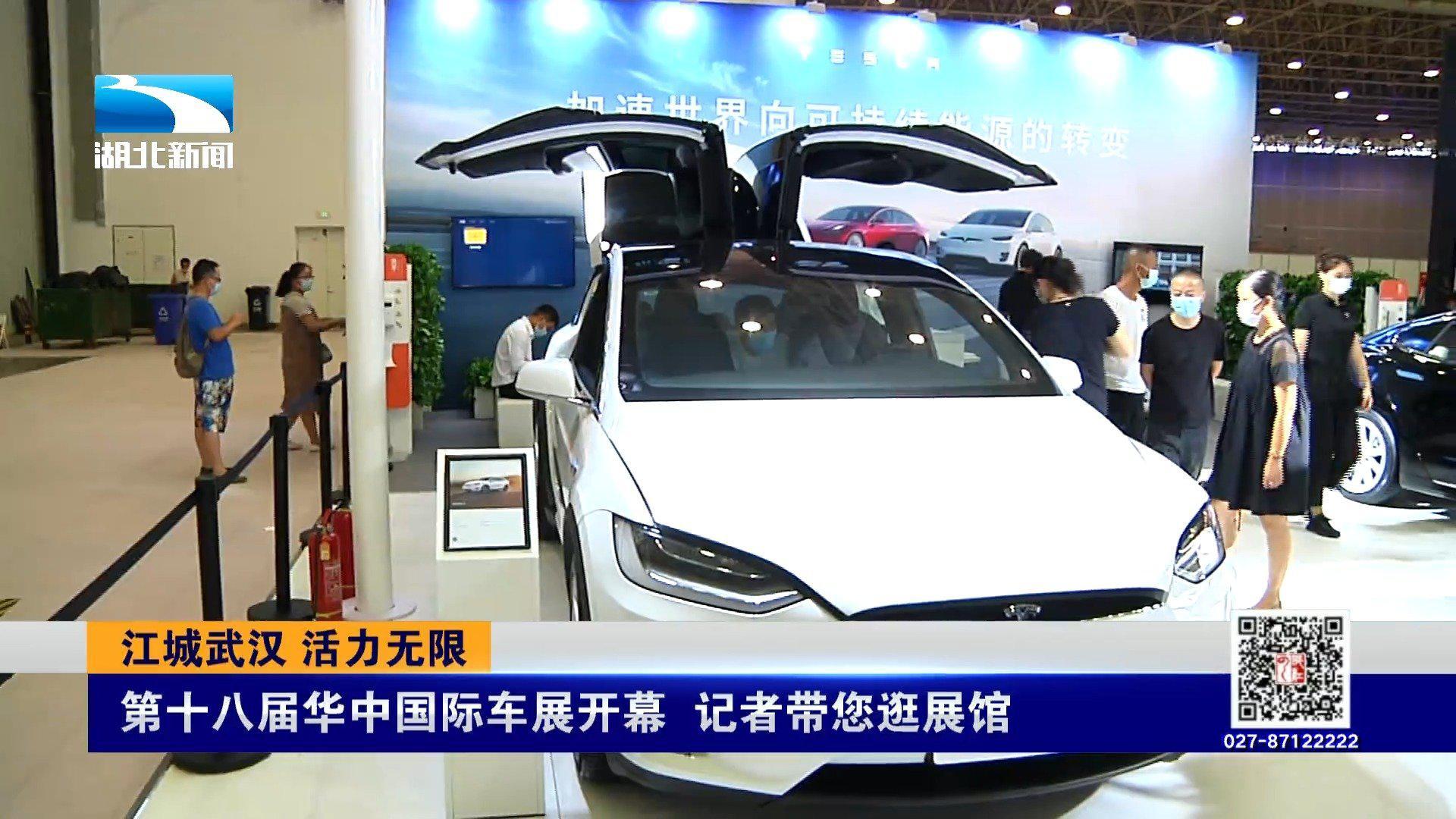 赶紧来瞧瞧!为期5天的2020第十八届华中国际车展开幕了