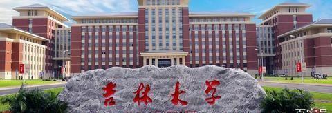 吉林省排名前十的大学,一所免费师范院校,违约陪2万记信用不良