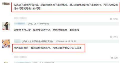 吴亦凡出席公益活动,身边保镖推开抗洪战士,引发网友不满