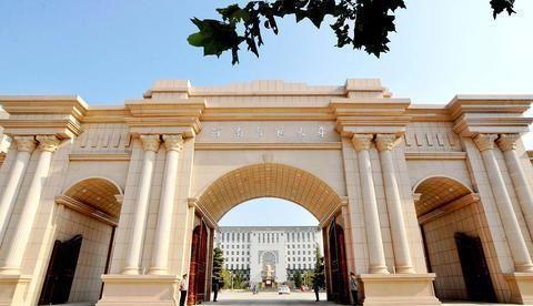 河南第三高校,河南师范大学2020年录取分数线公布,你被录取了吗