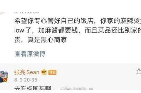 张亮麻辣烫称无权干涉杨国福 事件始末详情曝光真相来了
