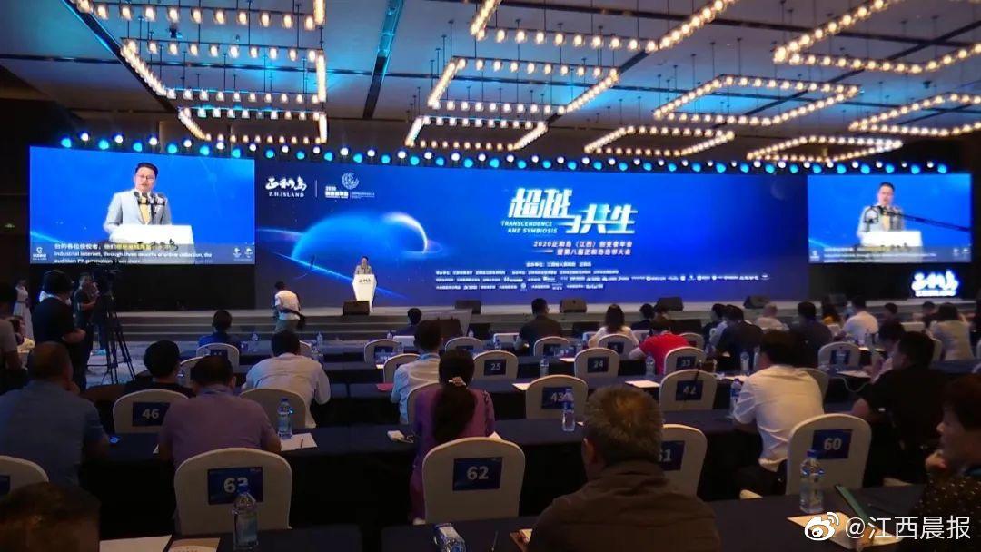 创新机遇 聚变未来——2020正和岛(江西)创变者年会侧记