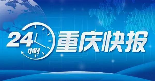 重庆女孩泼辣式应援火上热搜!偶像回应丨免费十几年的洪崖洞要收费了?官方回应来了