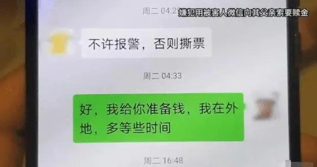 河北绑架女孩索得100万撕票后续:嫌疑人身份曝光,网友再次猜对了