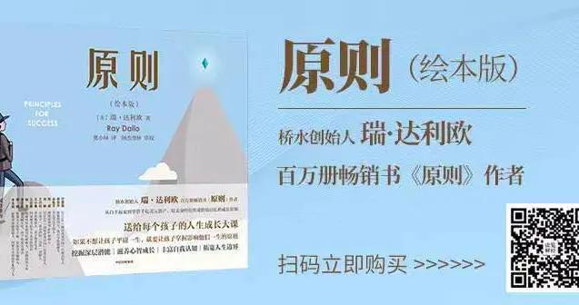 桥水投资瑞·达利欧:投资组合要多样化,任何一个组合里都要有中国