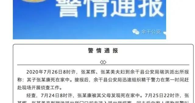 江西警方通报12岁男童死在家中:父母虐待致死