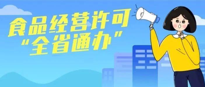"""今天,浙江省第一张""""全省通办""""食品经营许可证在台州办理成功"""