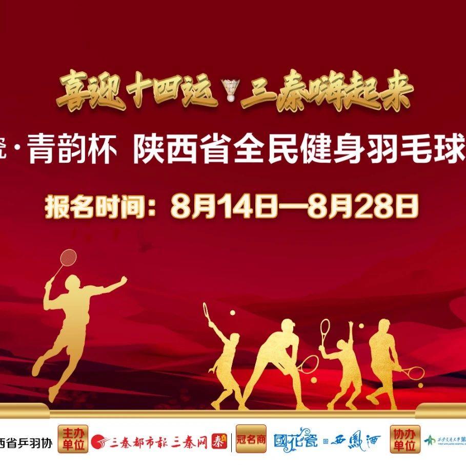 """""""国花瓷·青韵杯""""陕西全民健身羽毛球赛邀请你来参加!"""