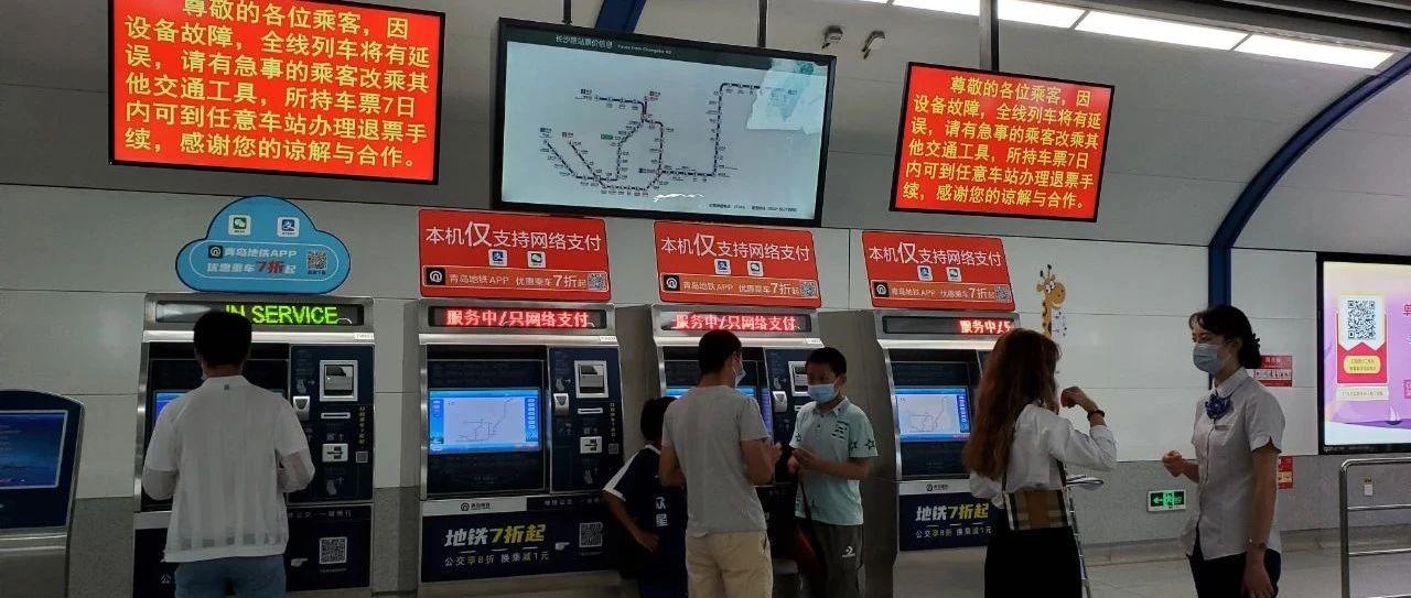 刚刚,青岛地铁发布紧急通知!