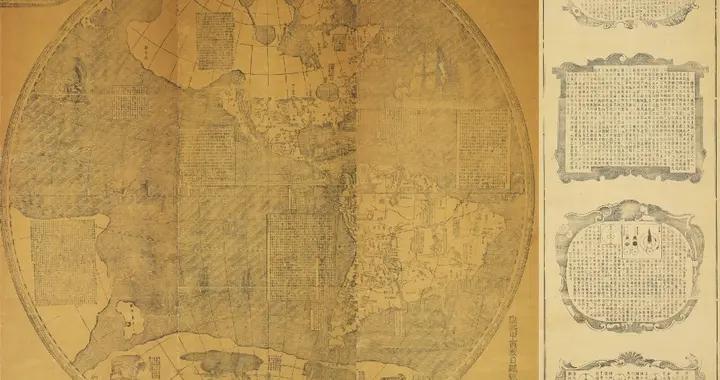 台北故宫藏17世纪《坤舆全图》亮相,以中国为本位的世界观