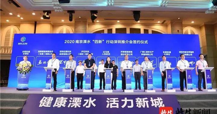 """签约18个项目,投资总额73.7亿元 南京溧水""""四新""""招商行动走进深圳"""