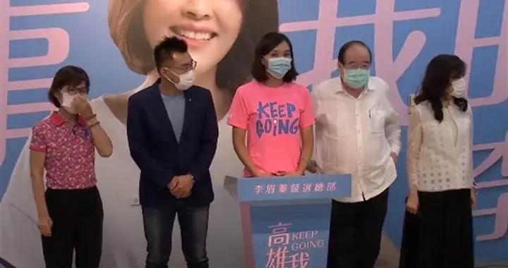 国民党高雄市长补选候选人李眉蓁宣布败选:愿扛下所有责任