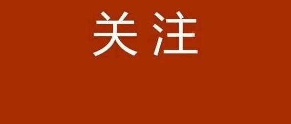 """杭州市教育局最新解释:""""8月16日后,非必须不离开杭州"""",是建议,并非强制要求"""