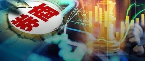 券业又迎重大利好!券商可在第三方平台展业,与银行、保险合作!业务范围、边界都有明确,看十大关键点