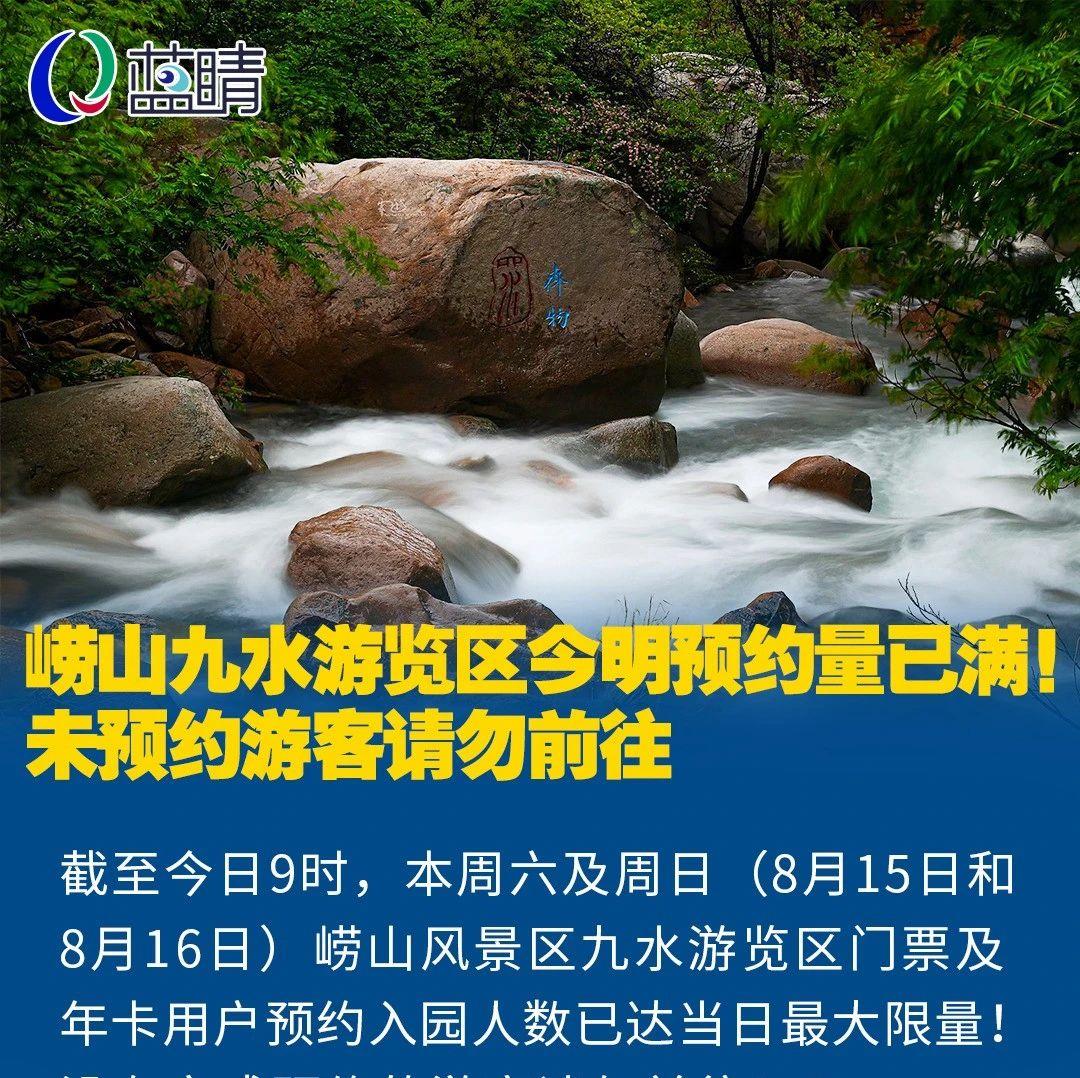 崂山九水游览区今明预约量已满! 未预约游客请勿前往