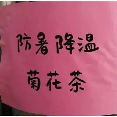 """【便民】这些保障措施,为环卫工人撑起防暑降温的""""清凉伞""""!"""
