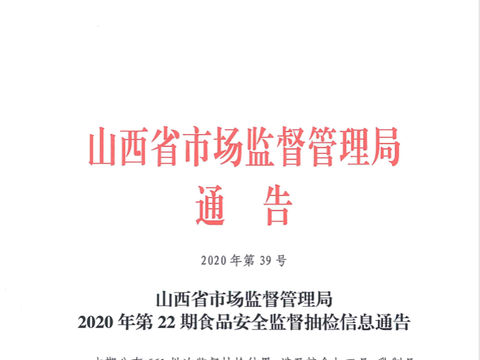 太谷县仁信昌食品有限公司生产的原味太谷芝麻饼抽检不合格