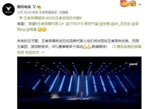 腾讯电竞官宣杨幂、吴亦凡代言《王者荣耀》