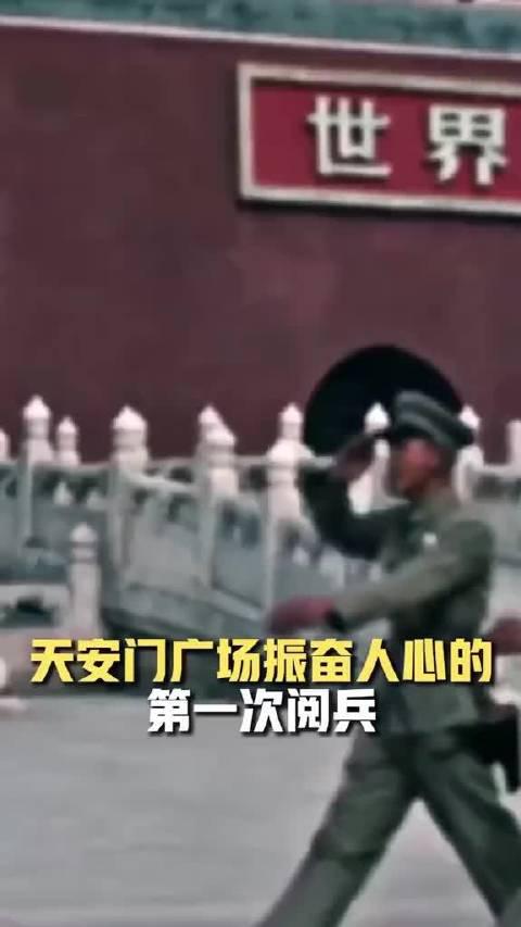北京天安门广场,新中国的第一次阅兵,振奋人心!