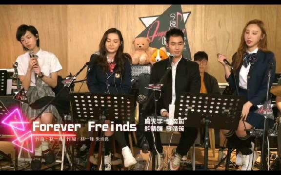 《Forever Friends》 许靖韵现场合唱Cookies经典歌曲广东校园歌