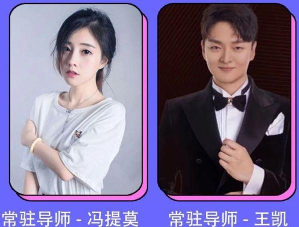 全新综艺节目来袭,冯提莫和王凯担任导师,关于宝贝的音乐爱了