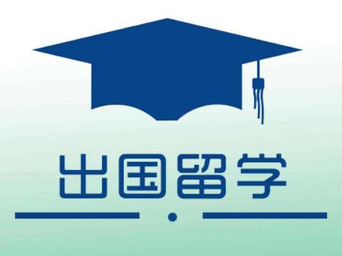 出国留学如何打好世界名校申请攻坚战