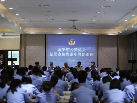 延安市公安机关新闻宣传舆论引导培训班在黄陵教育培训基地举行