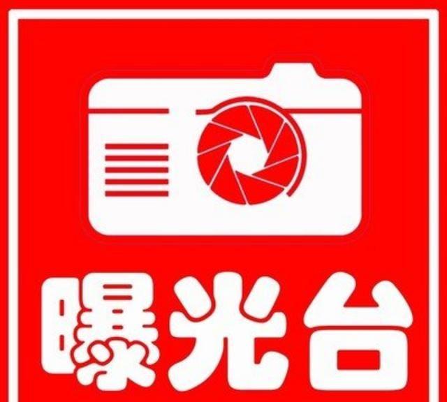 河南渑池:人民法院失信被执行人曝光台