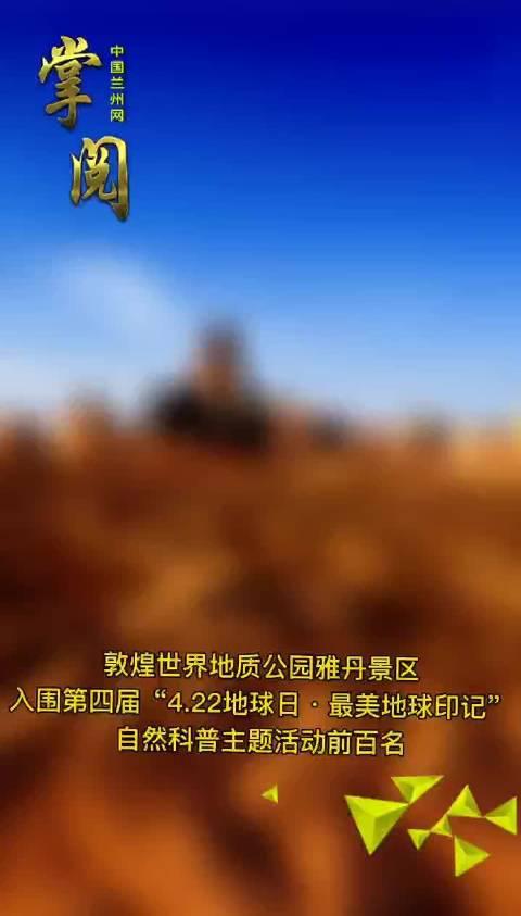 掌阅 | 敦煌世界地质公园雅丹景区入围第四届4.22地球日·最美地球印记